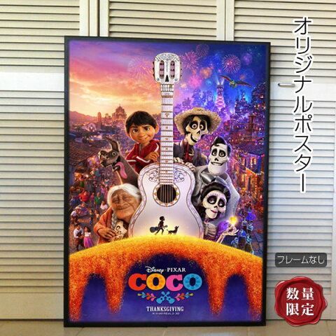 【映画ポスター】 リメンバーミー Coco /ピクサー アニメ グッズ インテリア おしゃれ フレームなし /ギター ADV-両面