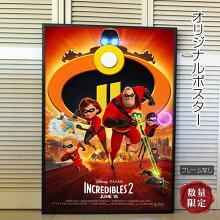 【映画ポスター】インクレディブルファミリーMr.インクレディブル2/アニメインテリアおしゃれフレームなし/アイロンADV-両面
