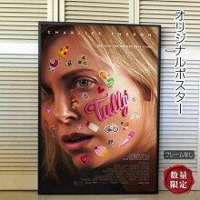 【映画ポスター】タリーと私の秘密の時間シャーリーズ・セロン/インテリアおしゃれアートフレームなし/両面
