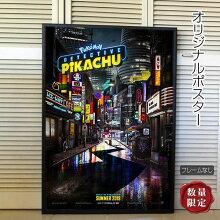 【映画ポスター】名探偵ピカチュウポケモングッズPokemon/ハリウッド実写アニメインテリアかわいいフレームなし/ADV-両面オリジナルポスター