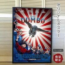 【映画ポスター】ダンボDumboグッズティムバートン/ディズニー実写インテリアおしゃれフレームなし/REG-両面オリジナルポスター