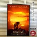 [サマーSALE] 【映画ポスター】 ライオンキング グッズ /ディズニー 実写 インテリア おしゃれ フレームな...