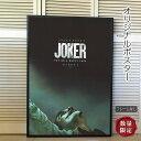 【映画ポスター】 ジョーカー Joker グッズ ホアキン・フェニックス /アメコミ バットマン アート インテリア フレーム別 /ADV-両面 オリジナルポスター