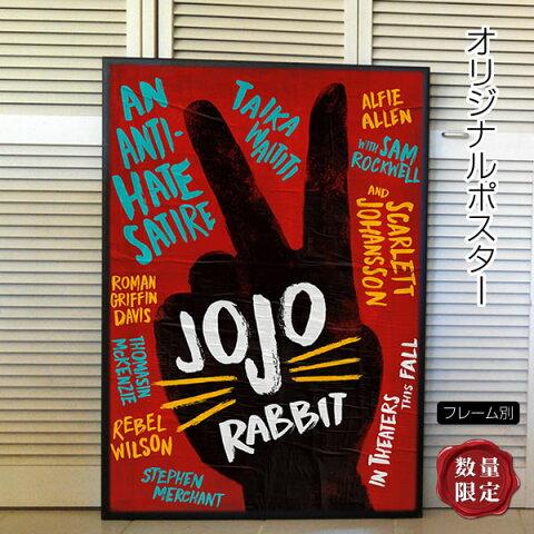 【映画ポスター】 ジョジョ・ラビット Jojo Rabbit /インテリア アート おしゃれ フレーム別 /両面 オリジナルポスター