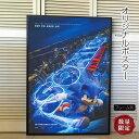 【映画ポスター】 ソニック・ザ・ムービー グッズ Sonic