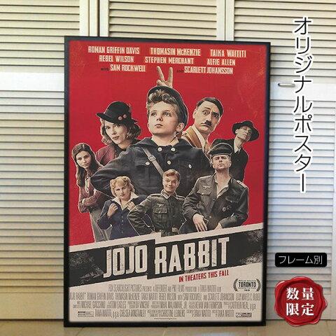 【映画ポスター】 ジョジョ・ラビット Jojo Rabbit スカーレット・ヨハンソン /インテリア アート おしゃれ 約69×102cm フレーム別 /両面 オリジナルポスター