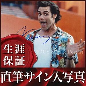 【直筆サイン入り写真】 ジムキャリー (エースベンチュラ 映画グッズ/Jim Carrey)