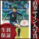 【直筆サイン入り写真】 香川 真司 (サッカー日本代表 グッズ)