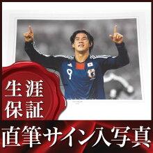 【直筆サイン入り写真】岡崎慎司(サッカー日本代表グッズ)
