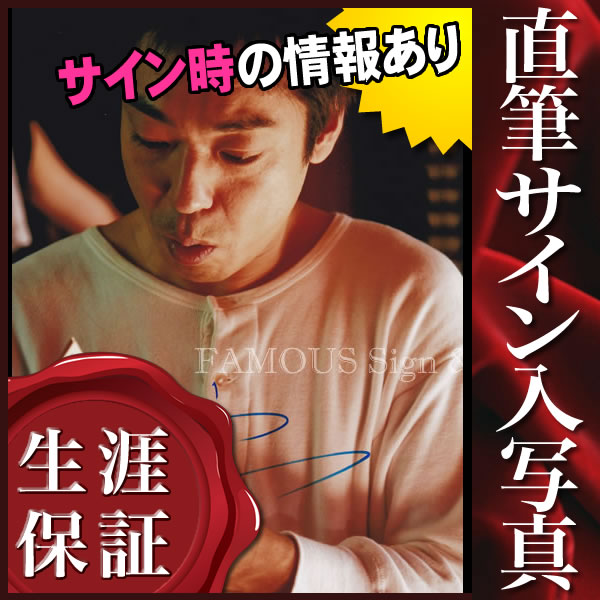 【直筆サイン入り写真】 TOKYO!シェイキング東京 香川 照之 /映画 ブロマイド オートグラフ