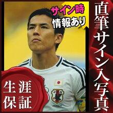 【直筆サイン入り写真】長谷部誠サッカー日本代表グッズ/ブロマイドオートグラフ