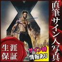 【直筆サイン入り写真】 X-MEN:フューチャー&パスト ヒ