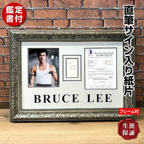 【直筆サイン入り紙片】 ブルースリー グッズ 映画 Bruce Lee オートグラフ フレーム付 鑑定書付