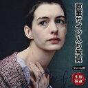 【直筆サイン入り写真】 レミゼラブル 映画グッズ アンハサウェイ オートグラフ フレーム別 /Anne Hathaway LES MISERABLES