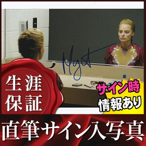 【直筆サイン入り写真】 アイ,トーニャ 史上最大のスキャンダル マーゴット・ロビー Margot Robbie /映画 ブロマイド オートグラフ