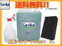 洗車シャンプー ボディ磨き 【送料無料 業務用脱脂シャンプー...