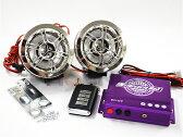 3413 バイク 二輪 オーディオ アンプ&スピーカー ビッグスクーター USB SDカード対応 紫