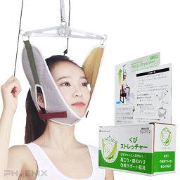 ネック ストレッチャー セット 首 頸椎 サポーター 牽引 帯 吊り下げ器 ストレッチ 首伸ばし 器具 自宅 療養 ヘルニア リハビリ 家庭用 健康 肩こり