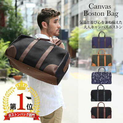 ボストンバッグキャンバス大容量大型トートバッグバッグ旅行修学旅行出張2泊メンズレディース送料無料