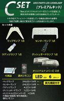 【トヨタプリウス【PRIUS:50系】専用基板NEWバージョン!調光機能付き!3色選択可!高輝度3チップLED仕様!LEDルームランプ