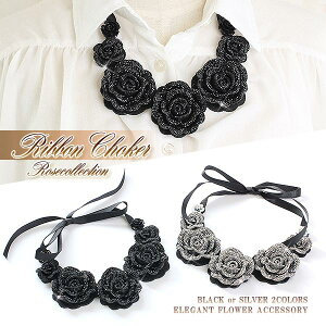 キラキラ輝くローズフラワーのリボンチョーカー♪華やかな薔薇の首飾り♪シックなブラックorゴ...