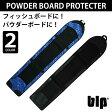 あす楽対応blp POWDER BOARD PROTECTERパウダー用ソールガードカラー:2色展開 フィッシュボードやパウダーボードに最適 ボードケース、ソールカバー、ボードカバー、スノーボード、スノボー、フィッシュ用、パウダー用 5002014