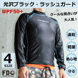 長袖ラッシュガード メンズ 高品質夏のハッピーキャンペーンFouth Dimension(フォース ディメンション) Rash Guard MENS LONG Sleeveカラー:NJB(ニンジャブラック)UPF50+ UVカット 紫外線対策数量限定・送料無料