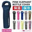 PINK ELEPHANT(ピンクエレファント) BOTTLE COVER ボトルカバー 豊富なカラー展開ワインのボトル入れに、マイボトルのケースに、ペットボトルなどにも最適!ウェットスーツ素材で保温・保冷に優れたボトルカバー!