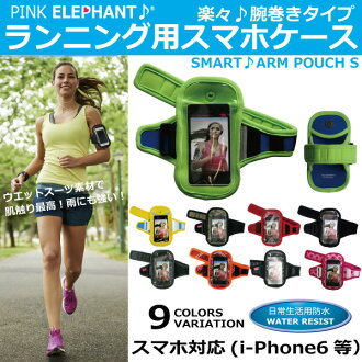 PINK ELEPHANT! SMART ARM POUCH pink elephant! smart arm pouch