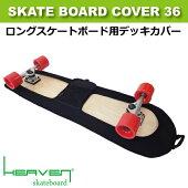 スケートケース・スケートカバー