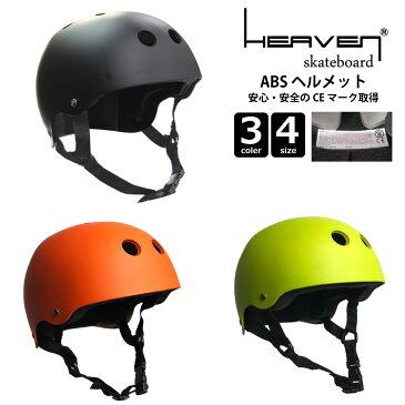 あす楽対応ABS スケートヘルメット 大人用安心のCEマークを取得してます様々なスポーツに最適!スケートボード、スケボー、スケボーヘルメット