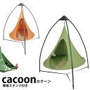 【送料無料】【発送まで2〜3日】cacoon(カクーン)専用