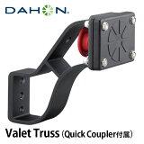 【土日もあす楽】DAHON VALET TRUSS Quick Coupler付属 ダホン バレットトラス バレートラス 折りたたみ 自転車 バスケットブラケット