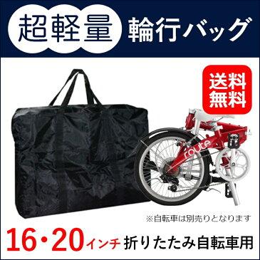 【輪行バッグ】【土日もあす楽】輪行袋 折りたたみ自転車 送料無料 14インチ 16インチ 20インチ ポリエステル 改良品 おすすめ 人気