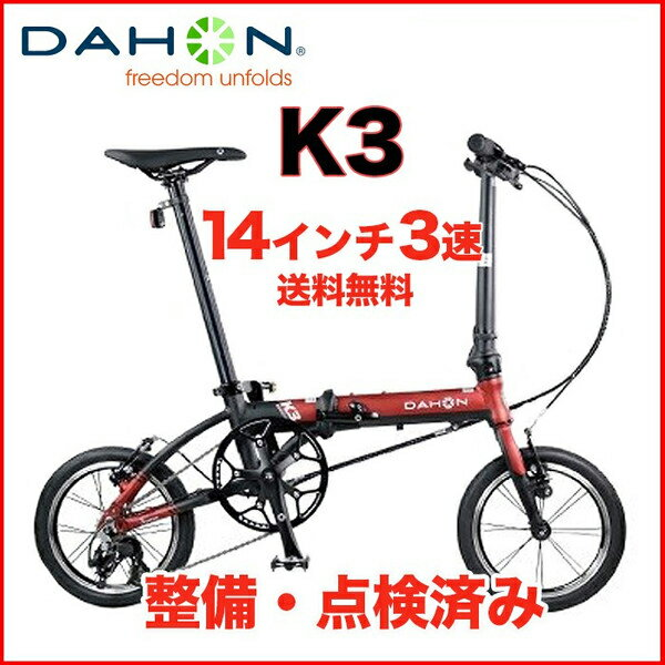 【予約販売】【父の日】【送料無料】DAHON ダホン k3 折りたたみ自転車 軽量 ...