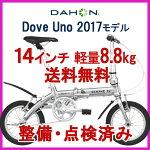DAHONダホンDoveUno折りたたみ自転車11段変速20インチ自転車ダヴウノ【送料無料!!】