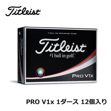 【土日もあす楽】Titleist(タイトリスト) PRO V1X ゴルフボール ホワイト ホワイト 1ダース 12個入り T2045S-J