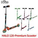 【11/10までポイント10倍】キックボード キックスクーター キックスケーター 子供 HALO ハロ 120 Premium Scooter プレミアムスクーター 折りたたみ 高さ調節 ブレーキ付 軽量 おもちゃ プレゼント 土日もあす楽 クリスマス おすすめ 人気 送料無料