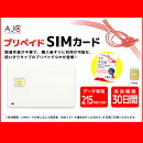 日本国内用30日間215MB/1日データ専用プリペイドSIMカード
