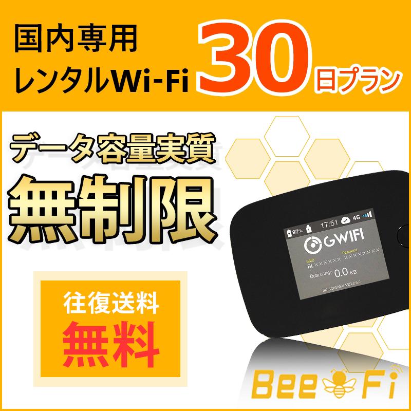 【レンタルwifi】【往復送料無料】 WiFi レンタル 30日 無制限 1ヶ月 G3000 SG800 ポケット ワイファイ ルーター 国内専用 Wi-Fi LTE インターネット 出張 旅行 引越 入院 帰省 フェス テレワーク 土日もあす楽 Bee-Fi(ビーファイ) 即日発送 領収書発行可能