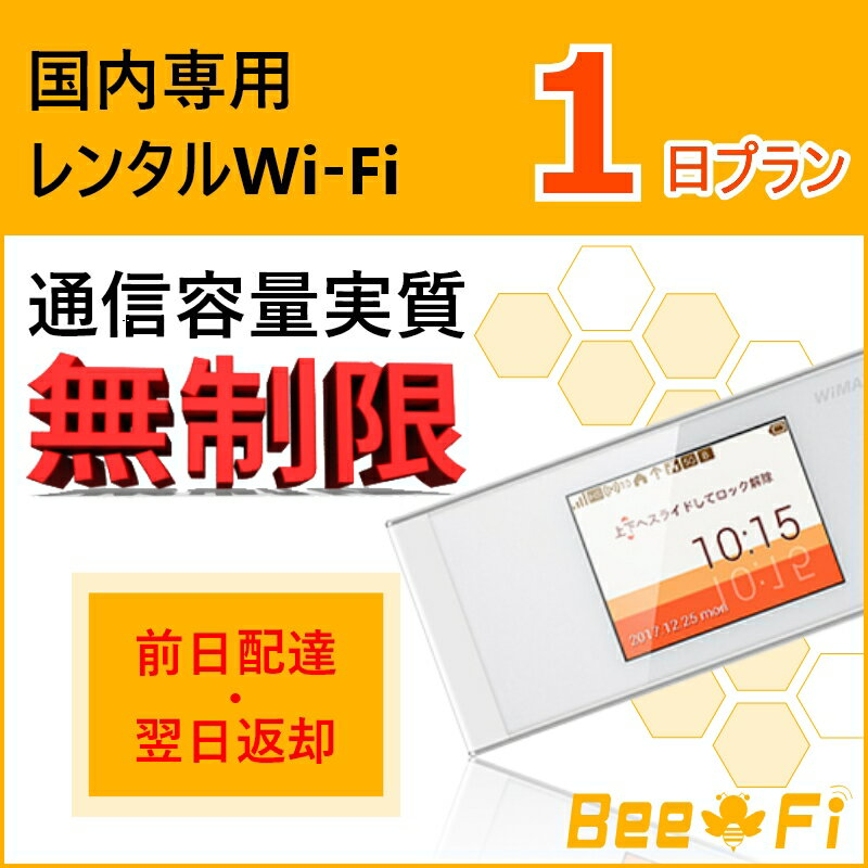 【レンタルwifi】【無制限】 WiFi レンタル 1日 短期プラン W05 ポケット ワイファイ ルーター 日本国内専用 au UQ WiMAX speed Wi-Fi NEXT LTE 高速回線 インターネット Bee-Fi(ビーファイ)