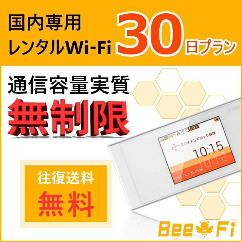 【レンタルwifi】【往復送料無料】 WiFi レンタル 30日 無制限 1ヶ月 W05 ポケット ワイファイ ルーター 国内専用 au UQ WiMAX speed Wi-Fi NEXT LTE インターネット 出張 旅行 引越 帰省 一時帰国 土日もあす楽 Bee-Fi(ビーファイ) テレワーク