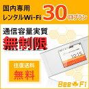 【レンタル】【無制限】【往復送料無料】【土日もあす楽】Bee-Fi(ビーファイ)ポケットWiFiワイファイルーター30日1ヶ月日本国内専用auUQWiMAXspeedWi-FiNEXTW05LTE高速回線インターネット
