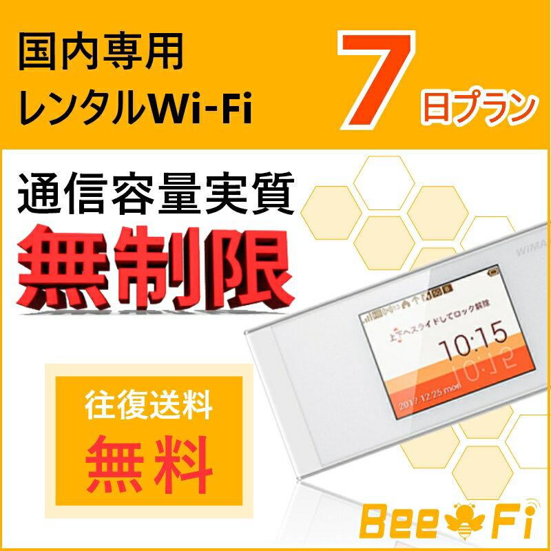 【レンタルwifi】【無制限】【往復送料無料】 WiFi レンタル 7日 1週間 W05 ポケット ワイファイ ルーター 日本国内専用 au UQ WiMAX speed Wi-Fi NEXT LTE 高速回線 インターネット Bee-Fi(ビーファイ)