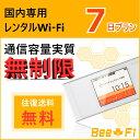 【レンタル】【無制限】【往復送料無料】Bee-Fi(ビーファイ) ポケット WiFi ワイファイ ルーター 7日 1週間 日本国内専用 au UQ WiMAX speed Wi-F
