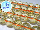 シトリン 約9mm 【1粒販売】 パワーストーン ビーズ ラウンドカット型 (天然石加熱) アクセサリーパーツ 黄水晶 イエロー
