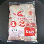 国産・鶏むね肉