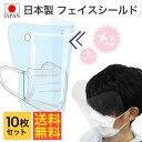 フェイスシールド フェイスガード 高品質 日本製 10枚セッ