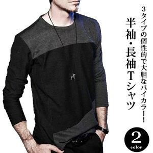 tシャツ メンズ カットソー ボーダー ロンT 長袖 半袖 無地 ロングスリーブ トップス キレイめ クルーネック Vネック ブラック グレー