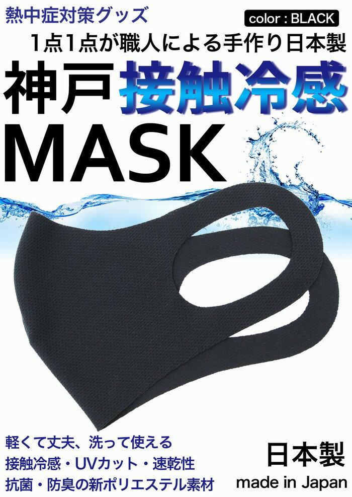 感 大きめ 冷 マスク